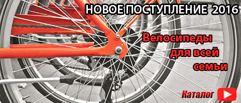 Велосипеды (FORWARD, NOVATRACK, STELS, STINGER)
